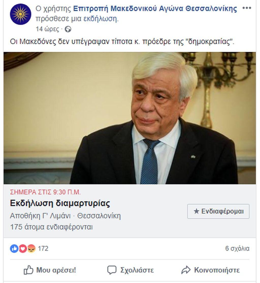 diadilosi-paulopoulos-makedonia.jpg