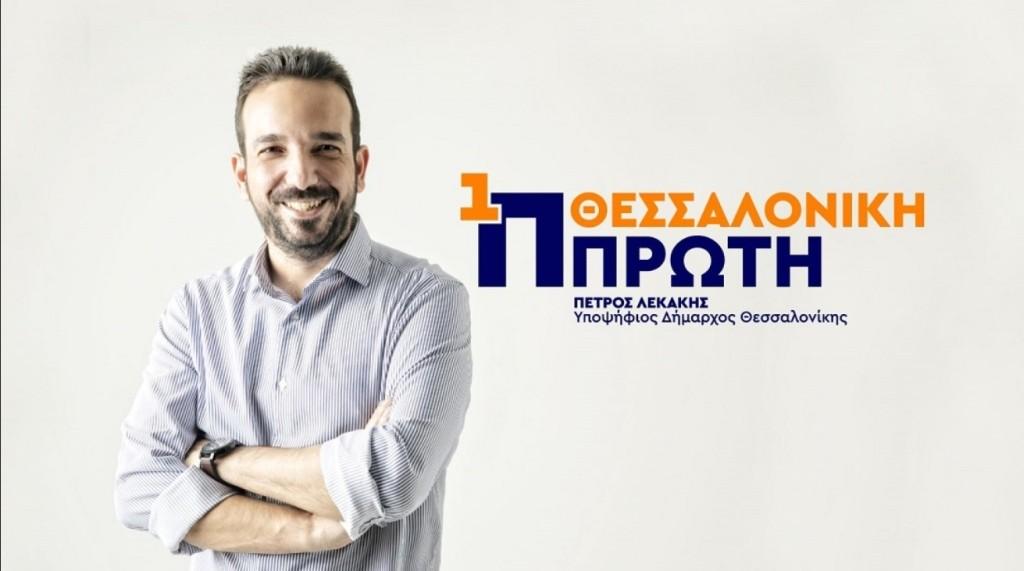 15d1558ad32 Πυρετώδεις διεργασίες στην κεντροαριστερά για τον δήμο Θεσσαλονίκης