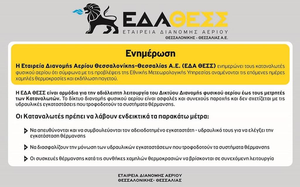 aerio-kakokairia-eda-thess.png