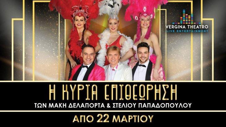 h-kyria-epitheorhsh.jpg
