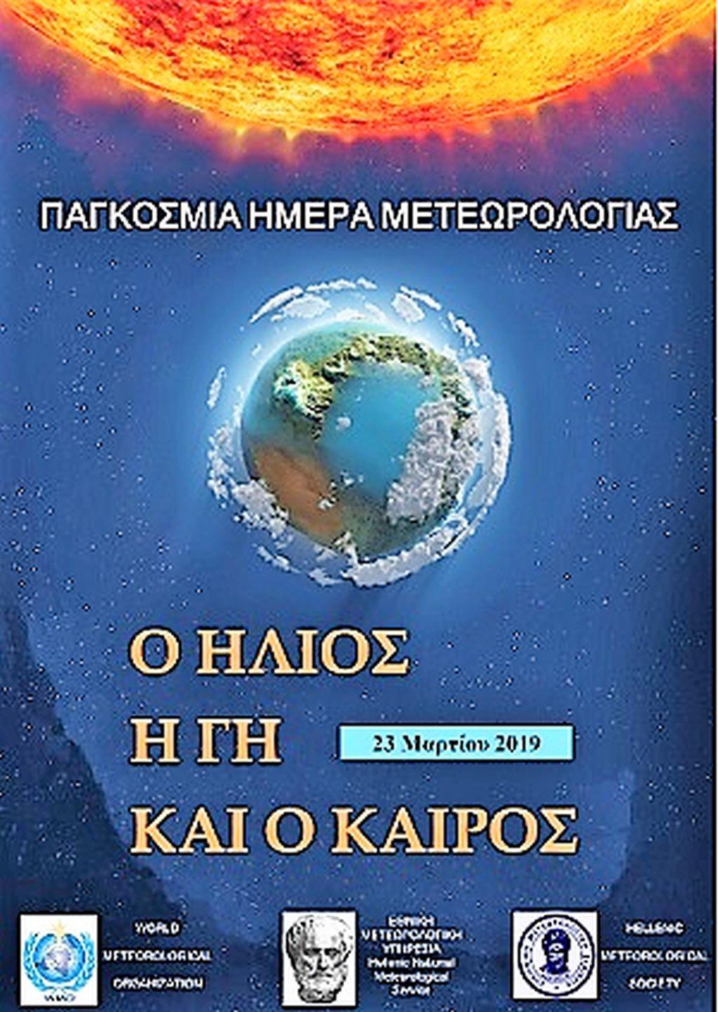 pagkosmia-imera-meteorologias3.jpg