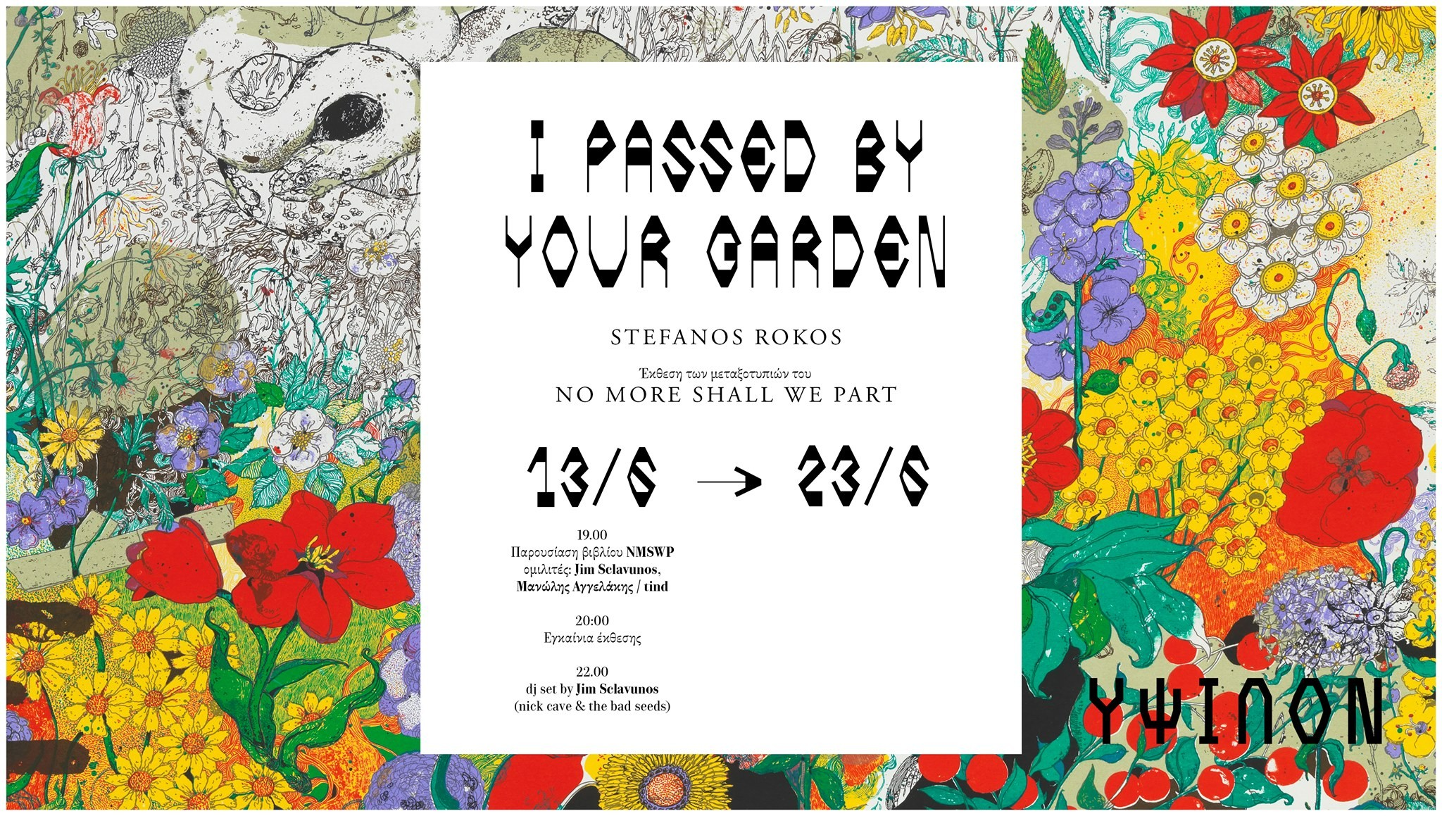 passed-by-your-garden.jpg
