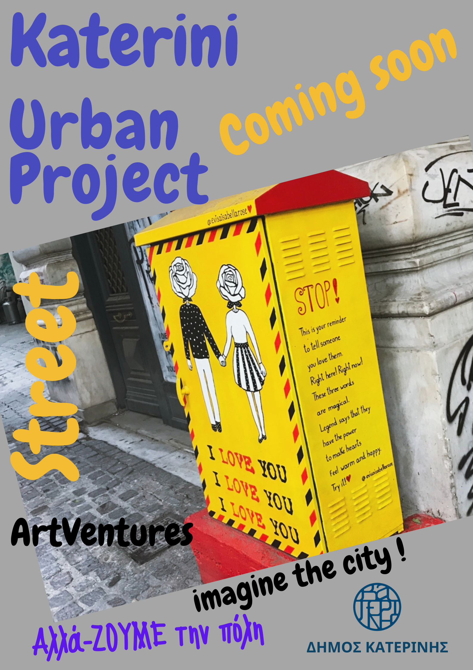 katerini-urban-gallery-project-3.png