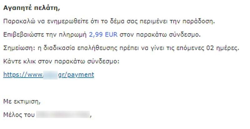 apati-spam-emails.jpg