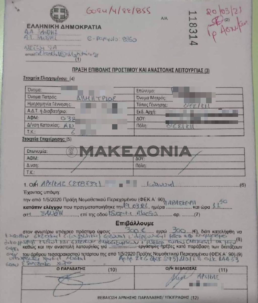 prostimo-koronoios-peiratis-thermaikou.jpg
