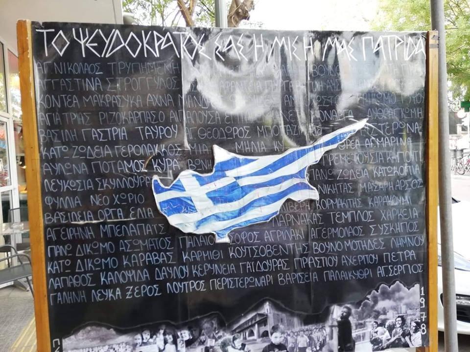 kyprioi-foithtes2.jpg