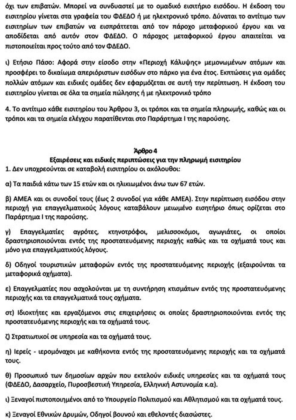 apofasi-eisitirio-olympos4.jpg