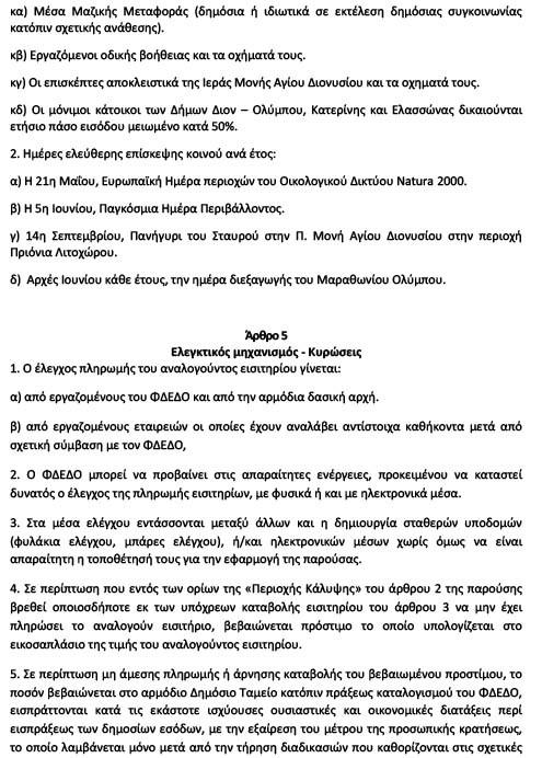 apofasi-eisitirio-olympos5.jpg