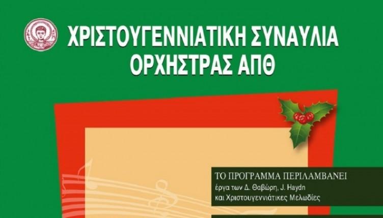 Χριστουγεννιάτικη Συναυλία από την Ορχήστρα του ΑΠΘ