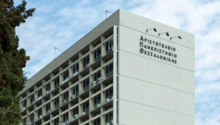 Θεσσαλονίκη: Πιστοποίηση του ΑΠΘ θα δίνει πανεπιστήμιο των ΗΠΑ