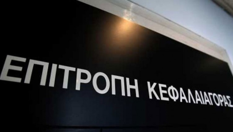 Πρόστιμα 76.000 ευρώ επέβαλε η Επιτροπή Κεφαλαιαγοράς