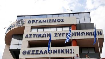 ΟΑΣΘ vs ΠΕΔΚΜ
