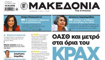 Διαβάστε στη Μακεδονία της Κυριακής
