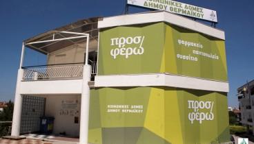 Νέα διανομή τροφίμων από το δήμο Θερμαϊκού