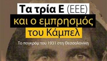 Μία σκοτεινή πλευρά της ιστορίας ξεδιπλώνεται στο βιβλίο του Μιχάλη Τρεμόπουλου «Τα τρία Ε (ΕΕΕ) και ο εμπρησμός του Κάμπελ»