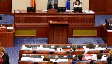 ΠΓΔΜ: Ξεκίνησε η συνεδρίαση της Βουλής για τη συνταγματική αναθεώρηση