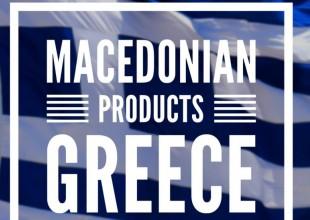 Εκστρατεία Θεσσαλονικέων για τη διάδοση ελληνικών προϊόντων από τη Μακεδονία