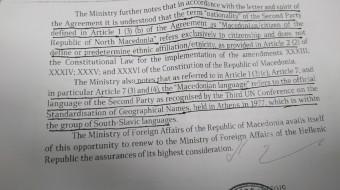 Τι αναφέρει η ρηματική διακοίνωση της ΠΓΔΜ για εθνικότητα και γλώσσα