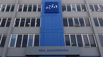 Νέα Δημοκρατία: Ξαναφέρνει στο επίκεντρο το Σκοπιανό