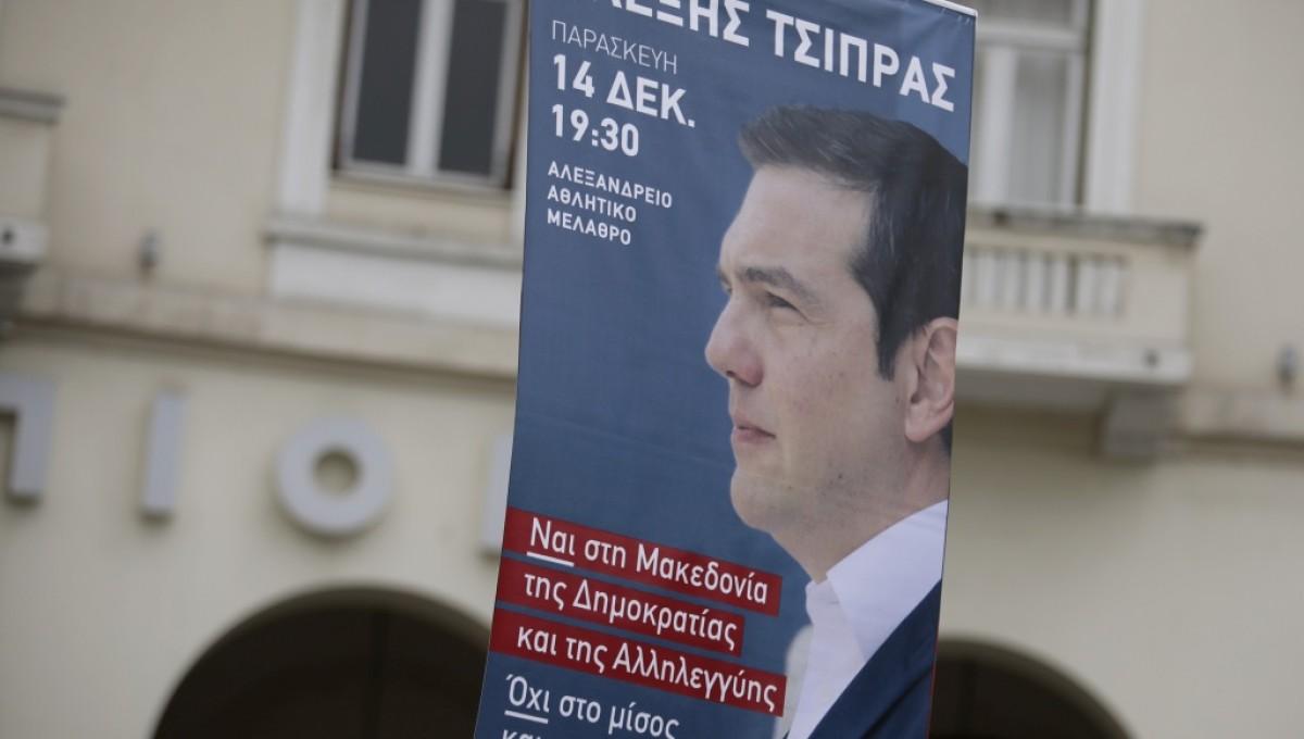 Ο δήμος Θεσσαλονίκης κατεβάζει τις αφίσες για την ομιλία Τσίπρα