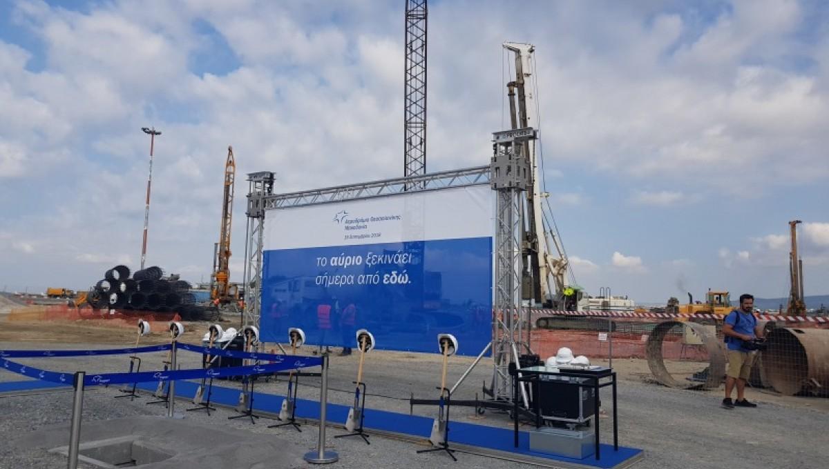 Αεροδρόμιο Μακεδονία: Ο νέος τερματικός σταθμός που θα αλλάξει τη Θεσσαλονίκη
