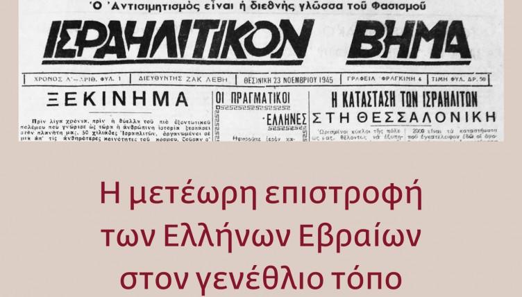 Ο Λέων Ναρ στο makthes.gr: Η κοινωνία δεν έχει ακόμη συνειδητοποιήσει το μέγεθος της λεηλασίας της Ισραηλιτικής Κοινότητας Θεσσαλονίκης