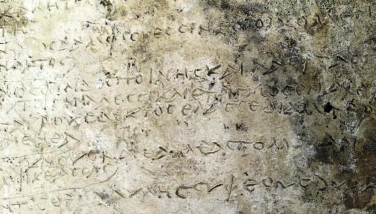Η πήλινη πλάκα με τους στίχους του Ομήρου στη δεκάδα των σημαντικότερων ανακαλύψεων του 2018