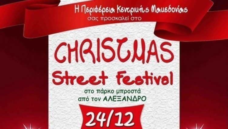 Χριστουγεννιάτικο φεστιβάλ από την Περιφέρεια Κεντρικής Μακεδονίας