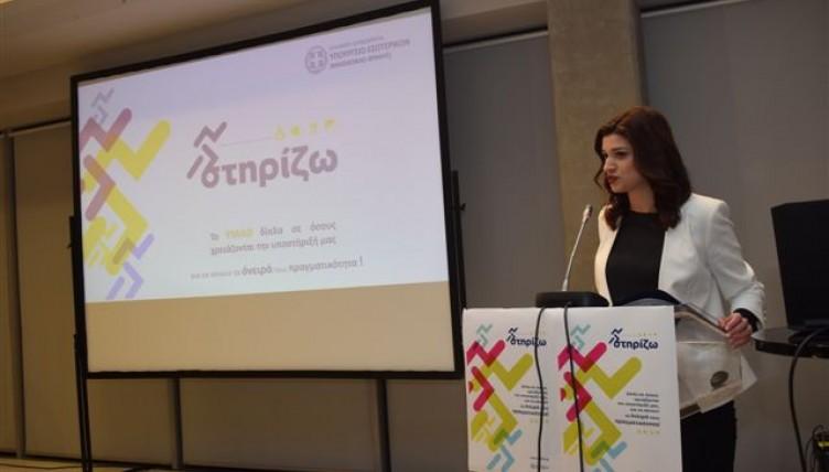 Κατερίνα Νοτοπούλου: Να κρατήσουμε ζωντανή την αξιοπρέπεια και την κοινωνική συνοχή