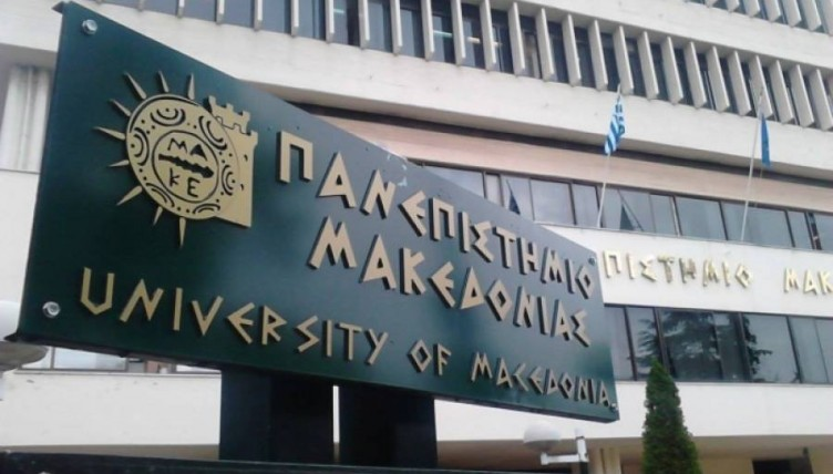Τελικά, τι θέλει το Πανεπιστήμιο Μακεδονίας;