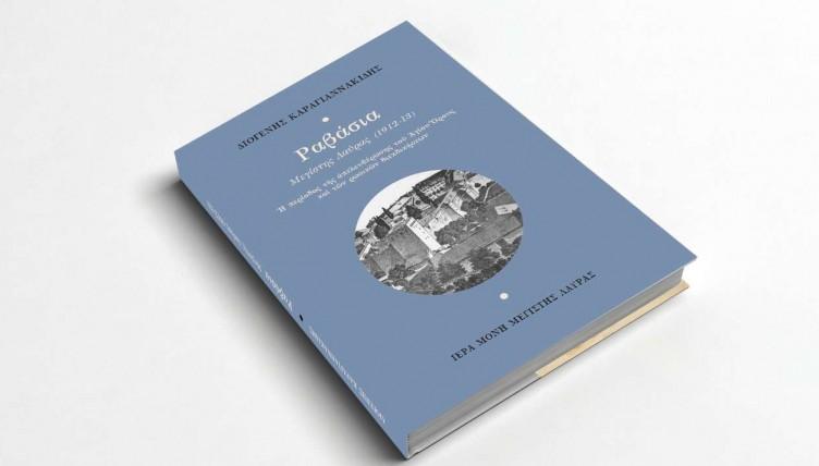 Παρουσίαση βιβλίου από την Αγιορειτική Εστία Θεσσαλονίκης