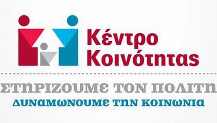 1.500 πολίτες ωφελήθηκαν από το Κέντρο Κοινότητας του δήμου Θέρμης