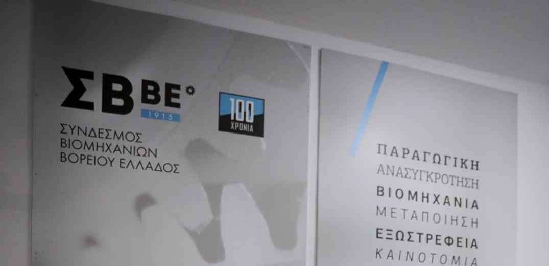 ΣΒΒΕ: Κίνδυνος να χαθούν 300 θέσεις εργασίας στη Hellenic Steel