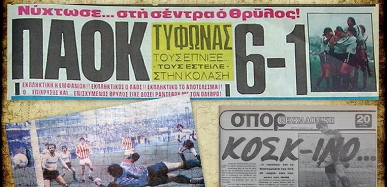 Η μέρα που ο ΠΑΟΚ διέσυρε τον Ολυμπιακό (video)