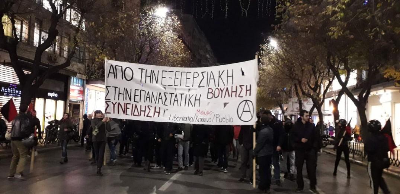 Σε δυο διαφορετικά σημεία κατέληξε η δεύτερη πορεία για τον Γρηγορόπουλο στη Θεσσαλονίκη (Βίντεο & Φωτ.)