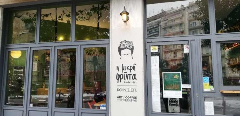 Το καφέ της Θεσσαλονίκης που αγκαλιάζει τα ΑμεΑ