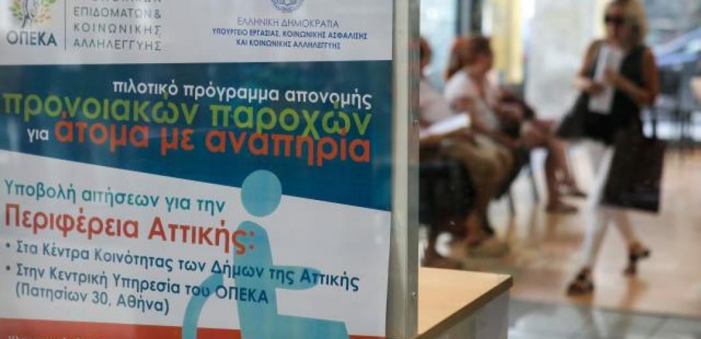 Υπουργείο Εργασίας: Με 150 εκατ. ευρώ επιχορηγείται ο ΟΠΕΚΑ