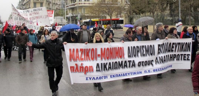 Εκπαιδευτικό συλλαλητήριο σήμερα στη Θεσσαλονίκη