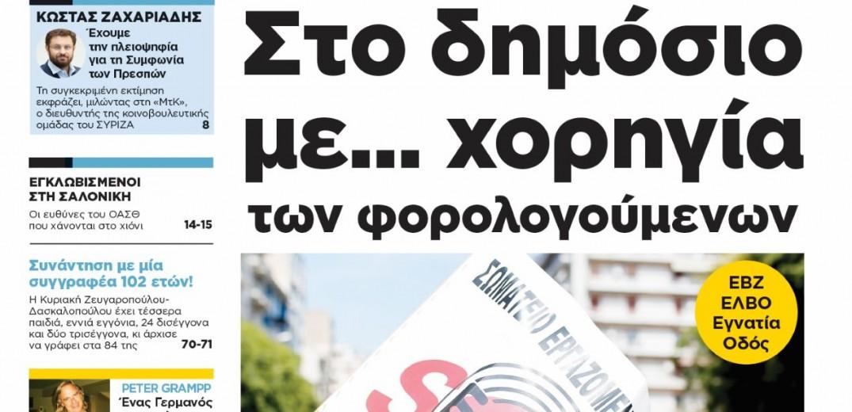 Διαβάστε στη «Μακεδονία της Κυριακής»