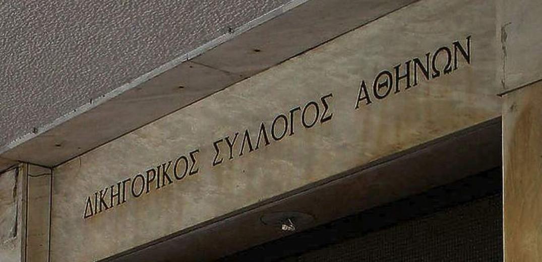 Νομοθετική πρωτοβουλία για την ικανοποίηση αιτημάτων του Δικηγορικού σώματος