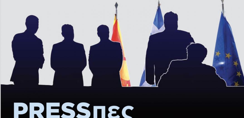 Συμφωνία των Πρεσπών - PRESSπες