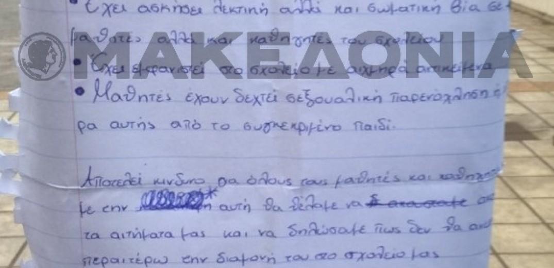 Καλαμαριά: Έκαναν κατάληψη για να διώξουν συμμαθητή τους