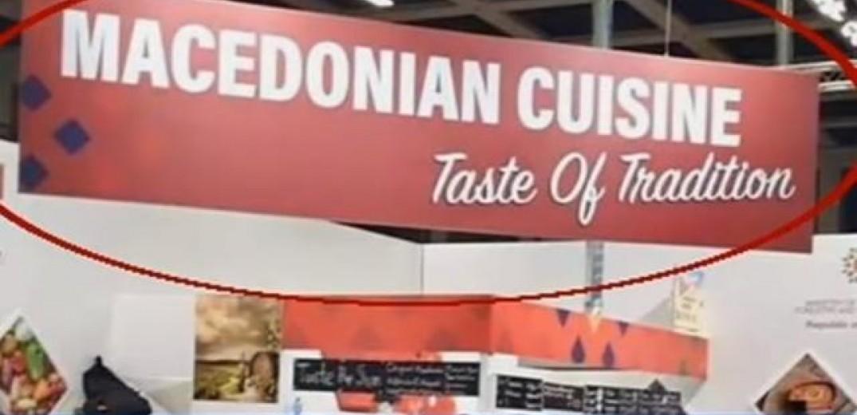 Η μακεδονική κουζίνα