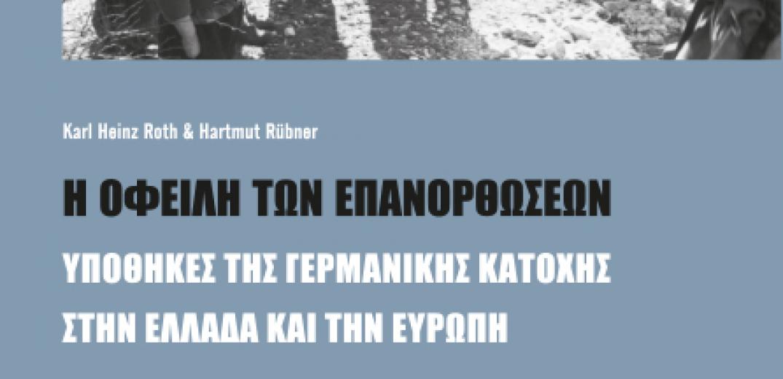 """Ο Γερμανός ιστορικός Κ.Χ. Ροθ τόνισε από τη Θεσσαλονίκη:  """"Η Γερμανία χρωστάει 190 δισεκατομμύρια ευρώ στην Ελλάδα"""""""