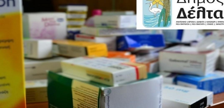 Συγκέντρωση φαρμάκων από τον δήμο Δέλτα