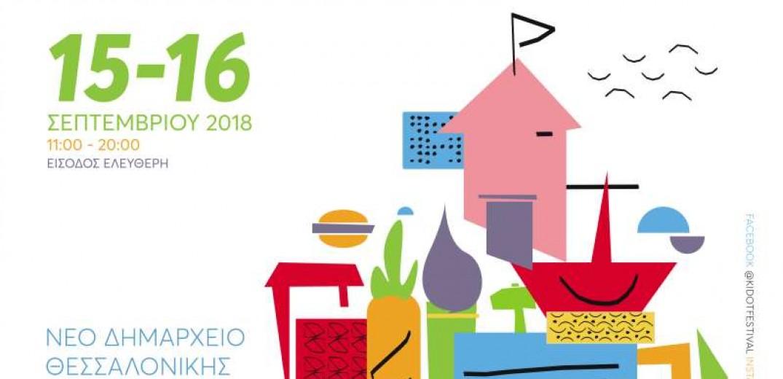 Πλήθος δράσεων και εκδηλώσεων στο KIDOT Festival