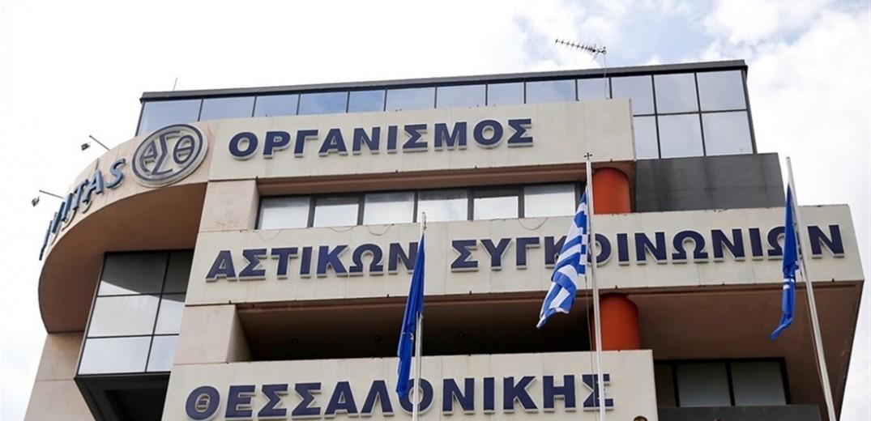 Αρχίζουν αύριο οι καταθέσεις για τις οικονομικές ατασθαλίες στον ΟΑΣΘ