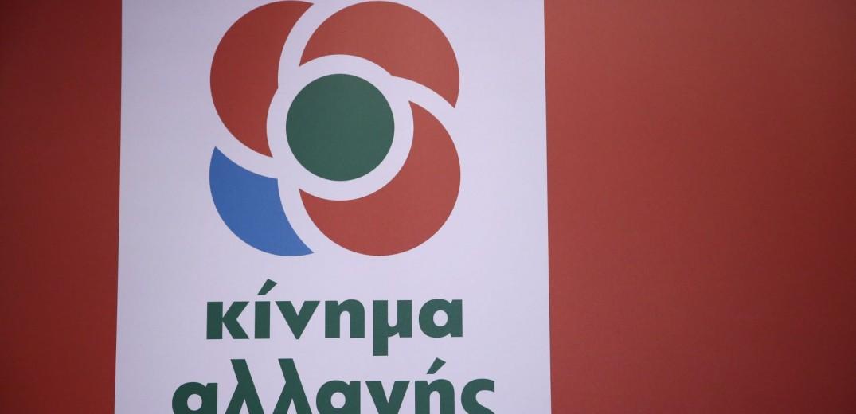 Παραιτήθηκε από την Κ.Ε. του ΚΙΝΑΛ η Τ. Καραγιάννη