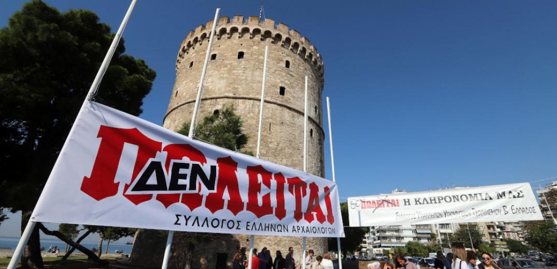 Δεν πωλούνται τα μνημεία, τονίζουν οι εργαζόμενοι στο υπουργείο Πολιτισμού