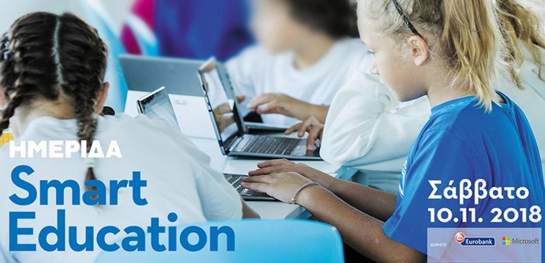 Η «ΜτΚ» και το makthes.gr χορηγοί επικοινωνίας σε ημερίδα… smart για την εκπαίδευση